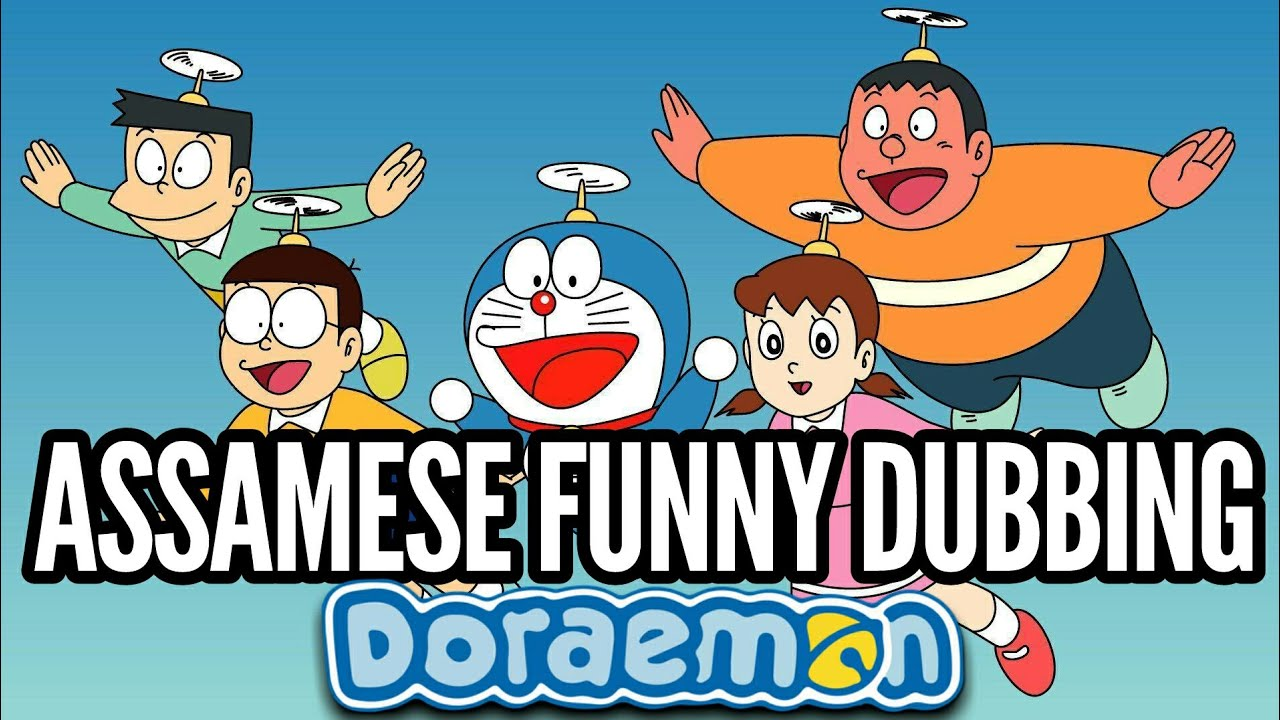 ASSAMESE FUNNY DUBBING | DORAEMON - DD ENTERTAINMENT