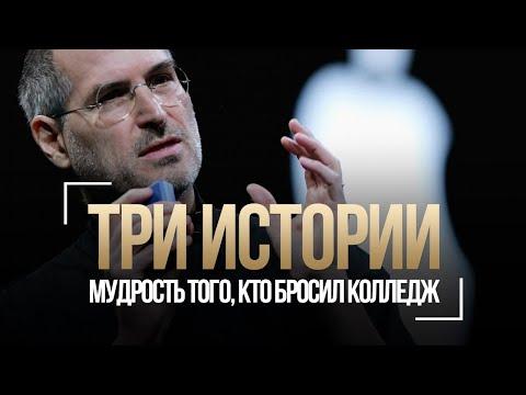 Стив Джобс | Легендарная Речь Основателя Apple - Мотивационное Вдохновляющее Выступление