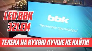 lCD телевизор BBK 32LEM-1029/TS2C обзор