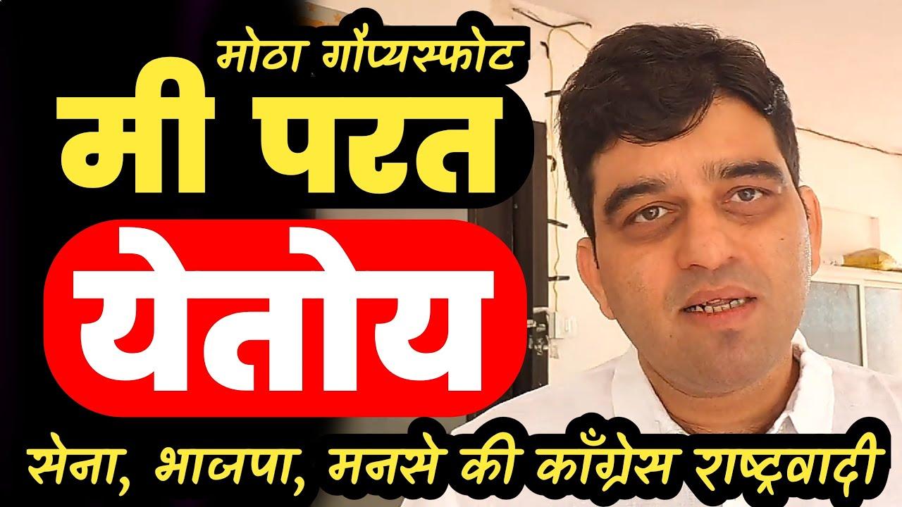 हर्षवर्धन जाधव यांचा नवा गौप्यस्फोट Harshwardhan Jadhav Latest Video