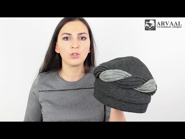 Шапка, Эйла Графит
