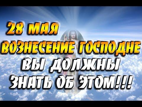 28 мая - Вознесение Господне / Что можно делать и что нельзя делать / Приметы и поверья