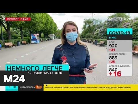 В Москве для поездок в непродовольственные магазины потребуется пропуск - Москва 24