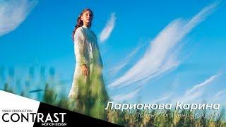 Карина Ларионова   Полина Гагарина - Кукушка