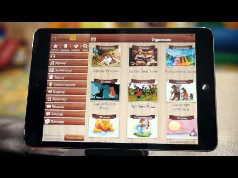 AudioBaby - сказки, мультики, книги, загадки для детей в iPad