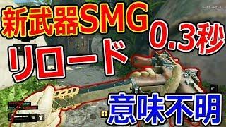 【CoD:BO4】新武器SMGがリロード0.3秒!!w『早過ぎ&意味不明過ぎw』【SAUG 9MM:実況者ジャンヌ】