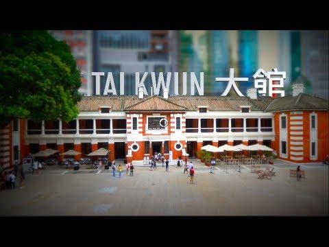 TAI KWUN HONG KONG 大館