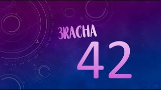 3RACHA (쓰리라차) - 42 [English Color Coded Lyrics]