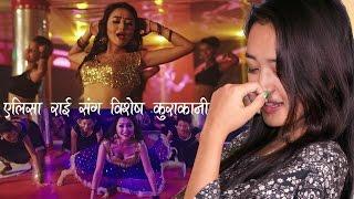एलिशाले गाइन् यस्तो गीत Thamel Bazar Loot 2 Sundari Alisha Rai Interview