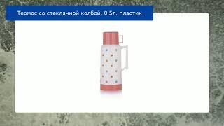 Термос со стеклянной колбой, 0,5л, пластик обзор