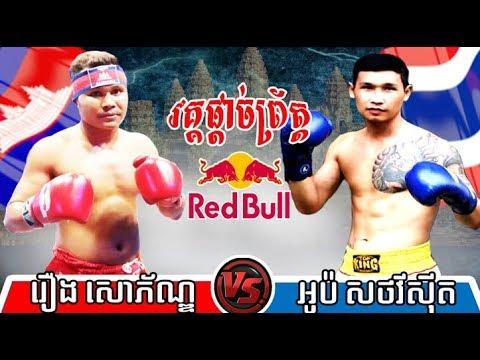 Roeung Sophorn vs Opor(thai), Khmer Boxing CNC 13 Jan 2018, Redbull Final Champion