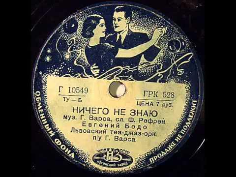 Eugeniusz Bodo & Henryk Wars Orchestra: Nic nie wiem (slowfox), 1940!.avi