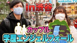 学歴差カップルを見つけろ!カップル学歴エンジェルフォール! in 渋谷【wakatte.TV】#484