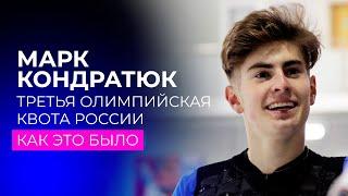 Марк Кондратюк и третья олимпийская квота России как это было