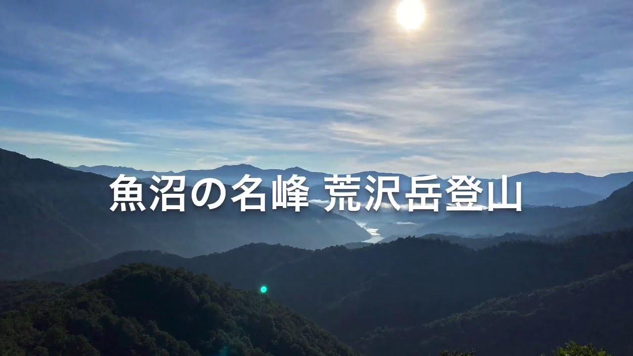 灼熱!魚沼の名峰 荒沢岳