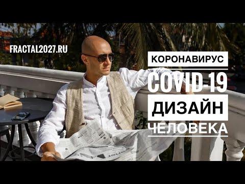 Коронавирус и Дизайн Человека COVID-19 and Human Design. Fractal2027.ru Эфир - Даниил Трофимов