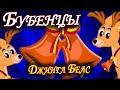 Джингл Белс Бубенцы Бубенцы Радостно Галдят Jingle Bells In Russian Детская Новогодняя mp3