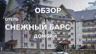 Обзор отеля Снежный Барс Домбай Карачаево Черкесия