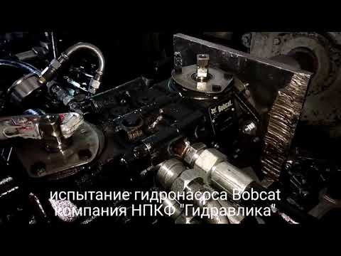 Bobcat Ремонт и испытание гидронасоса