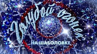 Новогодний Голубой огонек на Шаболовке - 2005