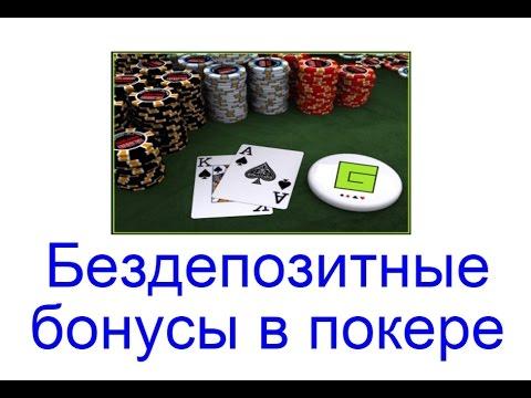 Бездепозитные бонусы в покере
