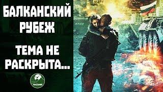 Обзор фильма Балканский рубеж. Красиво, но в чем идея?