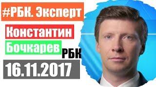 Санкции для рубля. РБК Эксперт 16 ноября 2017 года
