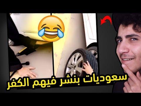 بنات سعوديات بنشر فيهم الكفر وشوفوا كيف تصرفوا😂!,(اغرب اخبار الأسبوع)