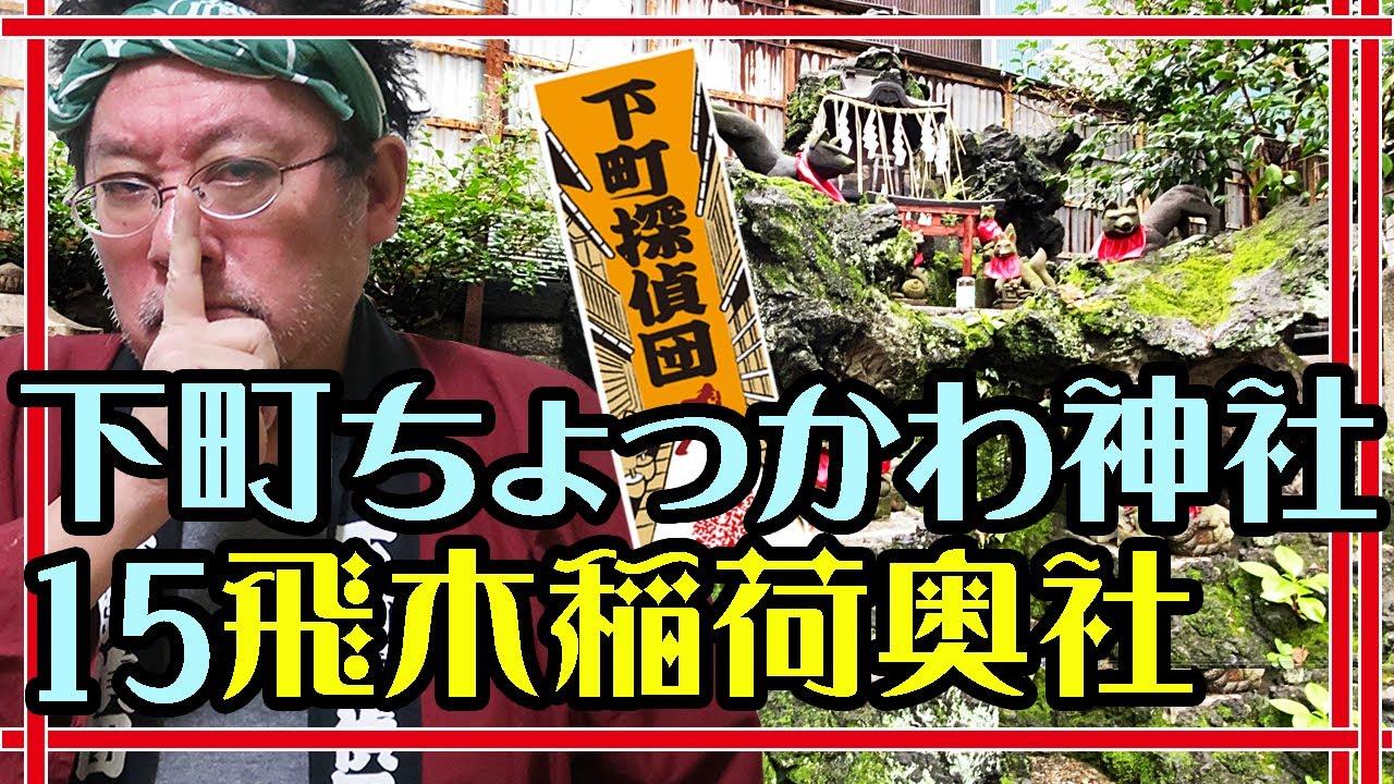 0632★下町ちょっかわ神社15★ずーっと進んだその奥にはたくさんのあれが鎮座する神社
