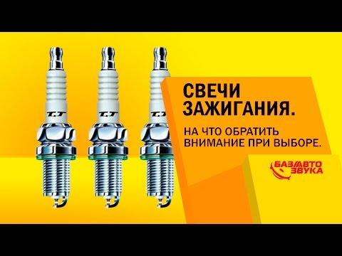 Свечи зажигания. Свечи зажигания для газа, свечи NGK. Обзор avtozvuk.ua