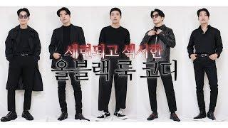섹시한 남자 올 블랙 스타일링 팁 !! (feat.생로…