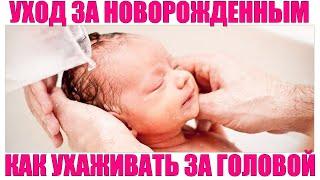 УХОД ЗА НОВОРОЖДЕННЫМ РЕБЕНКОМ Как ухаживать за кожей головы новорожденного ребенка