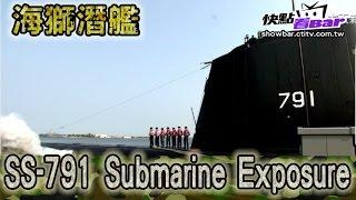 2015.04.12鋼鐵特訓班完整版 海獅潛艦曝光 │【R.O.C Armed Force】SS-791 Submarine Exposure Full HD