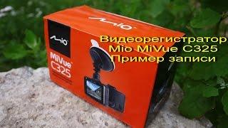 Видеорегистратор Mio MiVue C325  \ Пример записи
