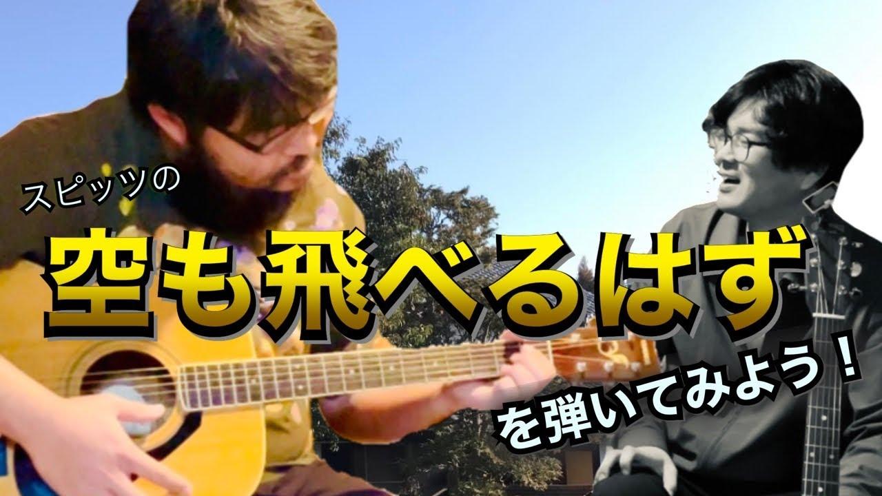 「空も飛べるはず」を弾こう!【たけぽんのギター日記#4】