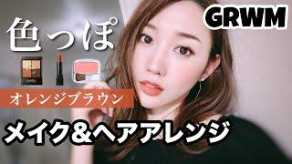 【GRWM】色っぽオレンジブラウンメイク&ヘアアレンジ