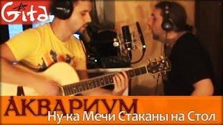 �������� ���� Ну-ка мечи стаканы на стол - АКВАРИУМ / Как играть на гитаре (2 партии)? Табы, аккорды - Гитарин ������