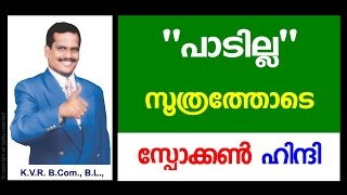 Spoken Hindi | Learn Hindi through Malayalam | Lesson 9 | Free Online Classes | By KVR