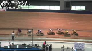 2015Japan Track Cup II 男子ジュニアケイリン1-6位決定戦