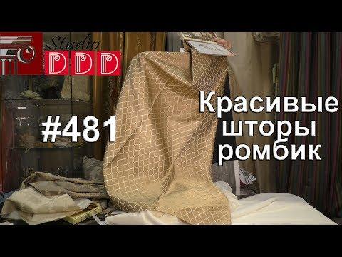 #481. Красивые ткани для штор и тюля в ромбик