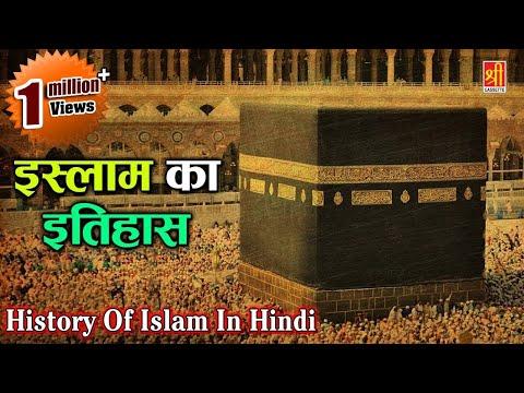 जानिए इस्लाम का इतिहास | History Of Islam