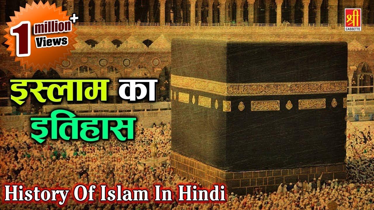 जानिए इस्लाम का इतिहास | History Of Islam In Hindi | Makkah Madina |  Bismillah
