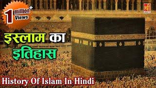 Hintçe | Mekke Medine | Bismillah İslam'ın जानिए इस्लाम-in इतिहास | Tarih