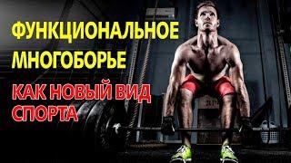 Пресс конференция: Функциональное многоборье как новый вид спорта в России