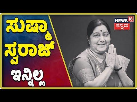 ಮಾಜಿ ವಿದೇಶಾಂಗ ಸಚಿವೆ ಸುಷ್ಮಾ ಸ್ವರಾಜ್(67) ನಿಧನ | Former Minister Sushma Swaraj passes away at 67