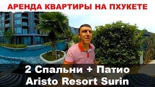 видео The Surin Phuket отель 5* звезд Пхукет Таиланд, The Surin Phuket на Пхукете, Сурин Пхукет.