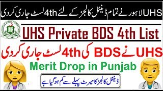 UHS Announced 4th List of BDS in Punjab !! Private Medical Colleges 2019 Admissions