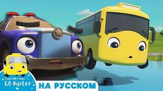Бастер умеет летать???    Мультики для детей   Автобус Бастер   Детские Песни