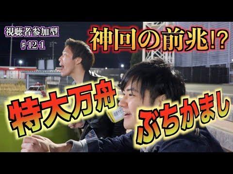 【競艇・ボートレース】視聴者さんと予想舟券バトル!いきなり万舟的中!?蒲郡G1で勝負!#12-1