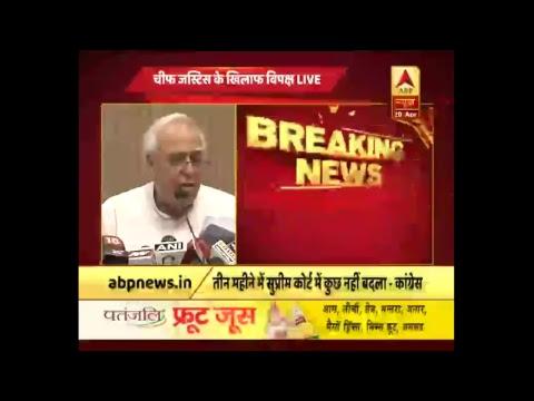 ABP न्यूज़ LIVE: CJI दीपक मिश्रा के खिलाफ विपक्ष का महाभियोग प्रस्ताव